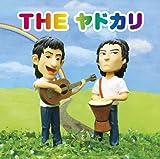 THE ヤドカリ(初回限定盤)(DVD付)