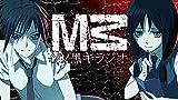 矢作紗友里×福圓美里「M3~ソノ黒キ鋼~」ラジオCD第1巻が9月発売