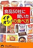 食品50社に聞いたイチオシ! の食べ方 (青春文庫)