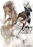 Fate/Zero(10)<Fate/Zero> (角川コミックス・エース)