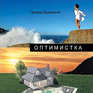 Optimistka Audiobook