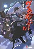 ヴぁんぷ!〈4〉 (電撃文庫)