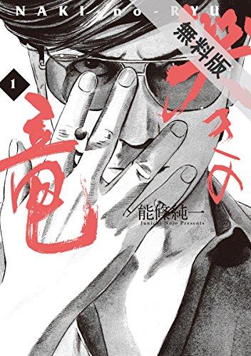 哭きの竜(1)【期間限定 無料お試し版】
