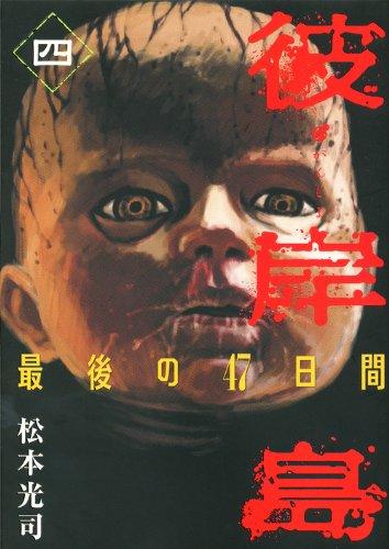 彼岸島 最後の47日間(4) (ヤングマガジンコミックス)