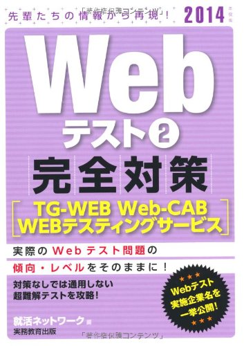 Webテスト