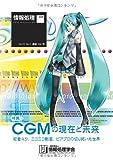 情報処理2012年05月号別刷「《特集》CGMの現在と未来: 初音ミク,ニコニコ動画,ピアプロの切り拓いた世界」