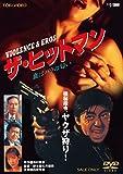 ザ・ヒットマン 血はバラの匂い[DVD]