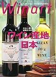 Winart (ワイナート) 2010年 09月号 [雑誌]