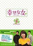 幸せな女-彼女の選択- DVD-BOX 4