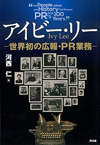 アイビー・リー 世界初の広報PR業務