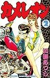 カメレオン(2) (講談社コミックス―Shonen magazine comics (1601巻))