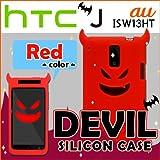 hTC J ISW13HT用 : 悪魔 デビルシリコンケース : レッドデビル