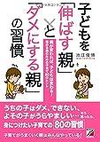子どもを「伸ばす親」と「ダメにする親」の習慣 (アスカビジネス)