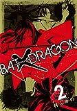 BAT×DRAGON(2) (ガンガンコミックスIXA)