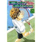 ベイビーステップ(39) (週刊少年マガジンコミックス)