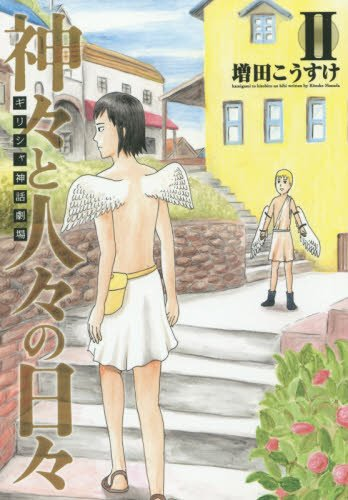 ギリシャ神話劇場 神々と人々の日々  2 (ヤングジャンプコミックス)