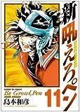 新吼えろペン 11 (サンデーGXコミックス)