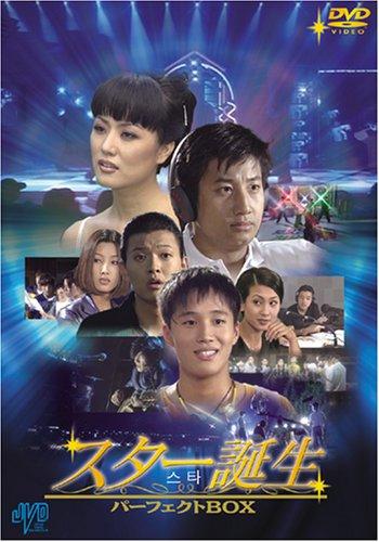 スター誕生 パーフェクトBOX [DVD]  JVDK1064