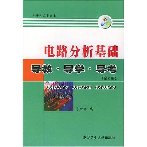 范世贵主编《电路基础》答案第四章 电路定理