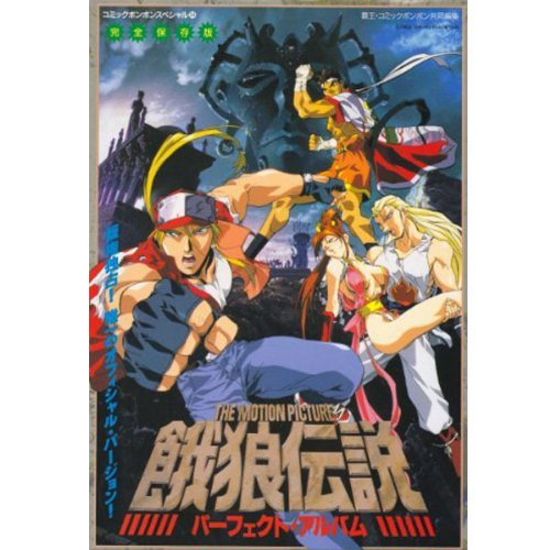 Fatal Fury Perfect album-The motion picture (comic bonbon Special) (1994) ISBN: 4061032941 [Japanese Import] PDF