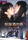 制服酒肉祭 / ピンクの唇 [DVD]