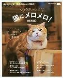 猫にメロメロ! 関西版 (えるまがMOOK)