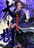大樹-剣豪将軍義輝-(1) リュウコミックス