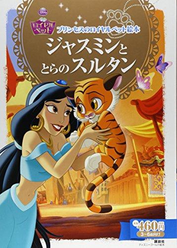 プリンセスのロイヤルペット絵本 ジャスミンと とらの スルタン (ディズニーゴールド絵本)