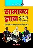 Samanya Gyan - 2016 Ki Uttam Pusthak