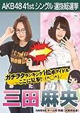 AKB48 公式生写真 僕たちは戦わない 劇場盤特典 【三田麻央】