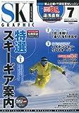 SKI GRAPHIC (スキーグラフィック) 2010年 07月号 [雑誌]