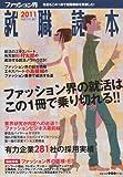 ファッション界就職読本 2011