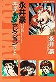 永井豪エッチまんがセレクションG (SPコミックス)