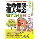 生命保険・個人年金ガイド 2012 自由国民版—ライフプランに合った保険の加入&見直し (人生設計応援mook)