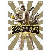 珍遊記 [DVD]
