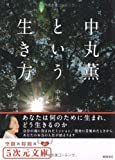 中丸薫という生き方―あなたは何のために生まれ、どう生きるのか (5次元文庫)