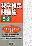 数学検定問題集 5級