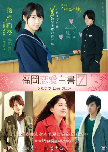 【Amazon.co.jp限定】福岡恋愛白書7 ふたつのLove Story(オリジナル絵柄フォトカード付き) [DVD]