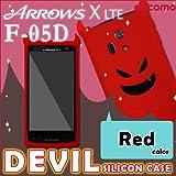F-05D ARROWS X LTE用  【赤い悪魔 デビルシリコンケース】 レッドデビル : アローズX FUJITSU docomo