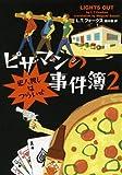 ピザマンの事件簿2 犯人捜しはつらいよ (ヴィレッジブックス)