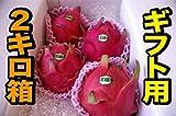 沖縄 宮古島産 赤肉ドラゴンフルーツ ギフト2kg 4〜5コ入 ランキングお取り寄せ