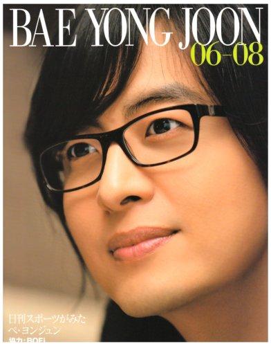 BAE YONG JOON 06-08—日刊スポーツがみたペ・ヨンジュン (2006)
