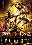 グラディエーター・キングダム [DVD]