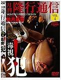 月刊隆行通信 Vol.4 毒視犯!  RTD-004 [DVD]