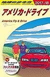B25 地球の歩き方 アメリカ・ドライブ 2017~2018