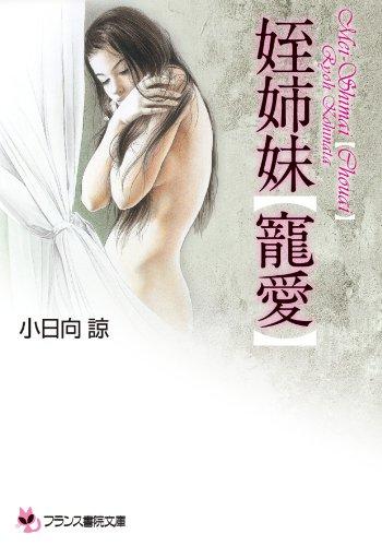 姪姉妹【寵愛】 (フランス書院文庫)
