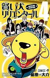 賢い犬リリエンタール 4 (ジャンプコミックス)
