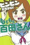 もももも百田さん(2) (講談社コミックス)