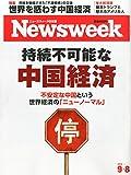 Newsweek (ニューズウィーク日本版) 2015年 9/8 号 [持続不可能な中国経済]
