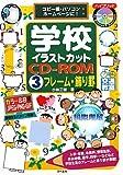 学校イラストカットCD‐ROM〈3〉フレーム・飾り罫―コピー機・パソコン・ホームページに!